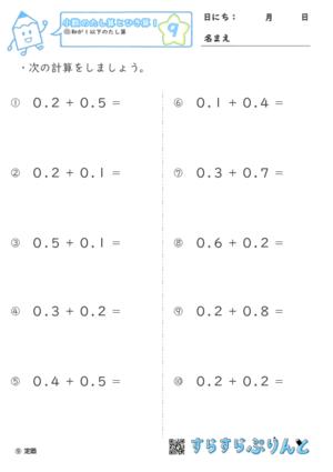 【09】和が1以下のたし算(暗算)【小数のたし算・ひき算1】
