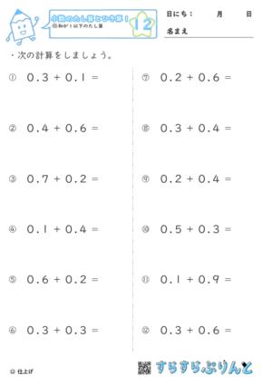【12】和が1以下のたし算(暗算)【小数のたし算・ひき算1】
