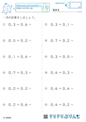 【15】和が1以下のたし算(暗算)【小数のたし算・ひき算1】