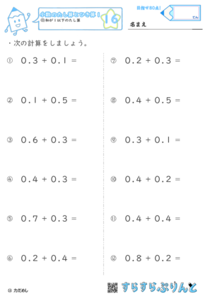 【16】和が1以下のたし算(暗算)【小数のたし算・ひき算1】