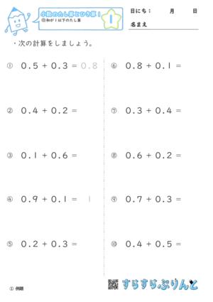 【01】和が1以下のたし算(暗算)【小数のたし算・ひき算1】