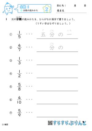 【02】分数の読みかた【分数1】