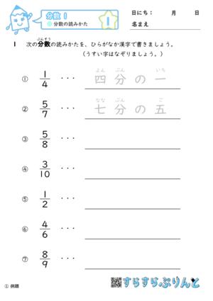 【01】分数の読みかた【分数1】