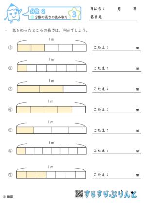 【03】分数の長さの読み取り【分数2】