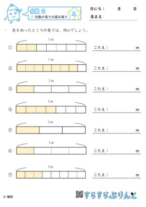 【04】分数の長さの読み取り【分数2】