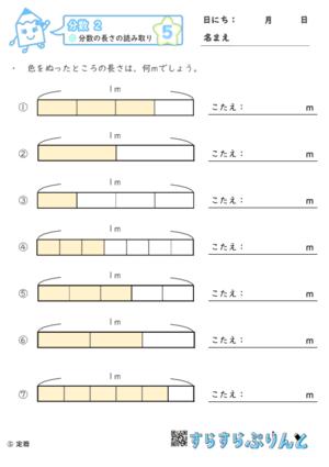 【05】分数の長さの読み取り【分数2】