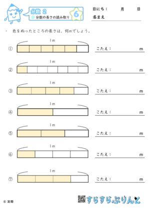 【06】分数の長さの読み取り【分数2】
