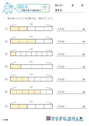 【07】分数の長さの読み取り【分数2】