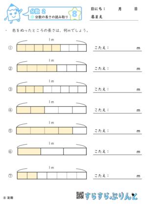 【08】分数の長さの読み取り【分数2】