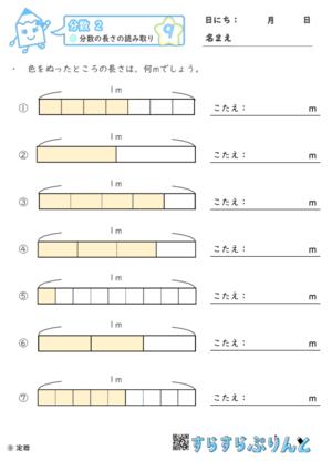 【09】分数の長さの読み取り【分数2】