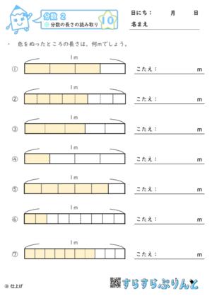 【10】分数の長さの読み取り【分数2】