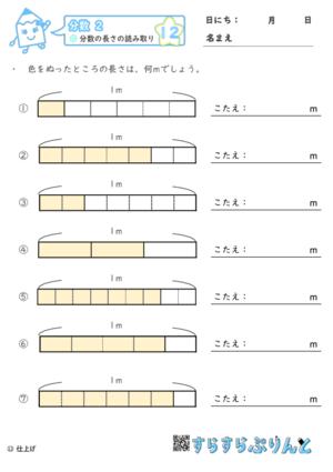 【12】分数の長さの読み取り【分数2】
