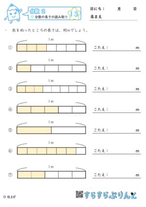 【13】分数の長さの読み取り【分数2】