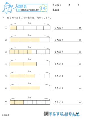 【14】分数の長さの読み取り【分数2】