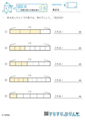 【15】分数の長さの読み取り【分数2】