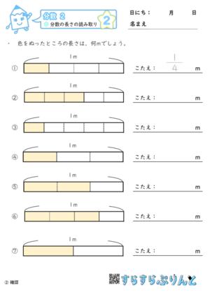 【02】分数の長さの読み取り【分数2】