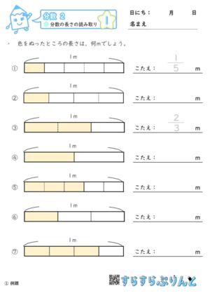 【01】分数の長さの読み取り【分数2】