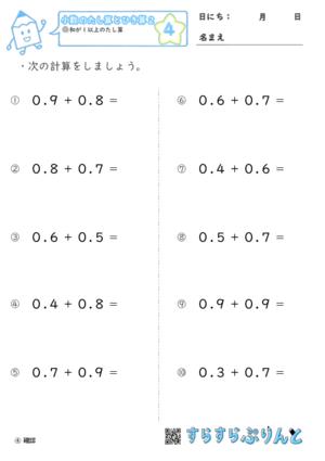 【04】和が1以上のたし算(暗算)【小数のたし算とひき算2】