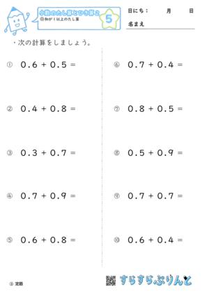 【05】和が1以上のたし算(暗算)【小数のたし算とひき算2】