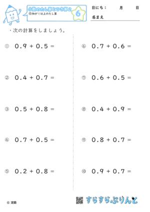 【06】和が1以上のたし算(暗算)【小数のたし算とひき算2】