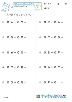 【07】和が1以上のたし算(暗算)【小数のたし算とひき算2】