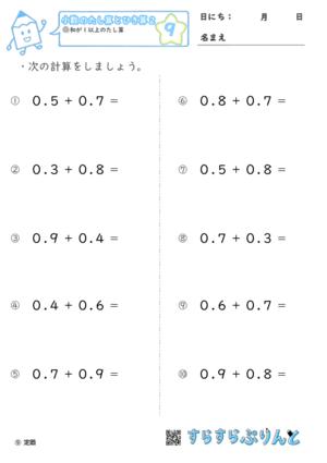 【09】和が1以上のたし算(暗算)【小数のたし算とひき算2】