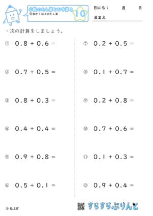 【10】和が1以上のたし算(暗算)【小数のたし算とひき算2】