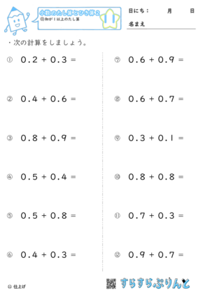 【11】和が1以上のたし算(暗算)【小数のたし算とひき算2】