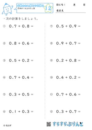 【12】和が1以上のたし算(暗算)【小数のたし算とひき算2】