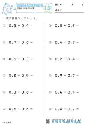 【13】和が1以上のたし算(暗算)【小数のたし算とひき算2】