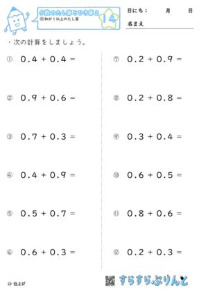 【14】和が1以上のたし算(暗算)【小数のたし算とひき算2】