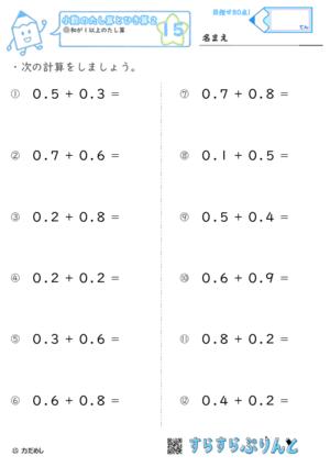 【15】和が1以上のたし算(暗算)【小数のたし算とひき算2】