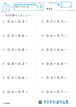 【16】和が1以上のたし算(暗算)【小数のたし算とひき算2】