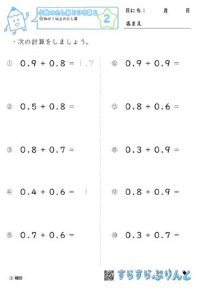 【02】和が1以上のたし算(暗算)【小数のたし算とひき算2】