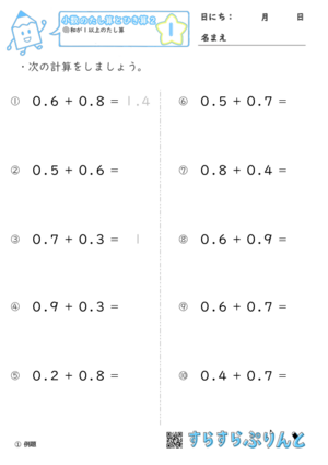 「【小数のたし算とひき算2】和が1以上のたし算(暗算)」まとめPDF
