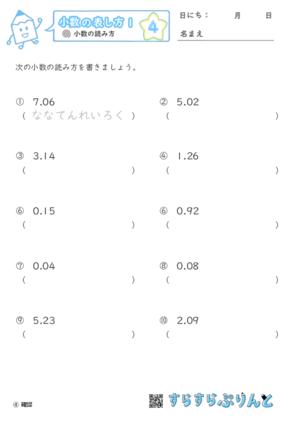 【04】小数の読み方【小数の表し方1】