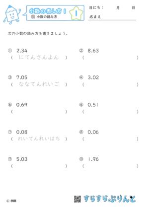 【01】小数の読み方【小数の表し方1】
