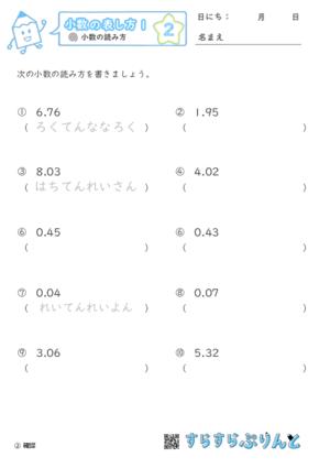 【02】小数の読み方【小数の表し方1】