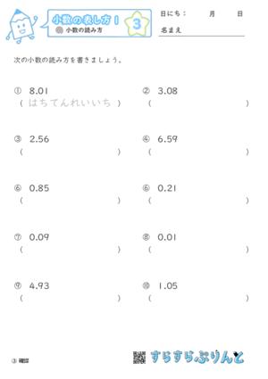 【03】小数の読み方【小数の表し方1】