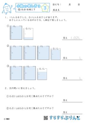 【03】0.01を何こ?【小数の表し方3】