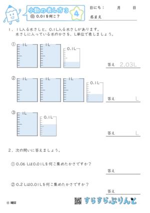 【04】0.01を何こ?【小数のわり算3】