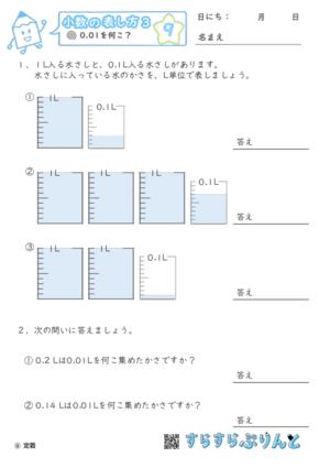 【09】0.01を何こ?【小数のわり算3】