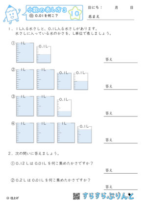 【10】0.01を何こ?【小数のわり算3】