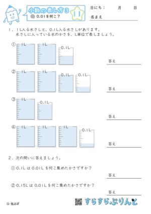【11】0.01を何こ?【小数のわり算3】