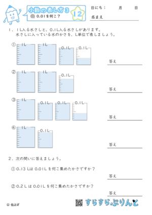 【12】0.01を何こ?【小数のわり算3】