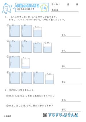 【14】0.01を何こ?【小数のわり算3】