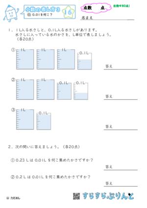 【16】0.01を何こ?【小数のわり算3】