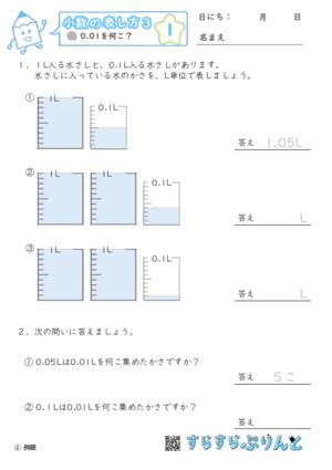 【01】0.01を何こ?【小数のわり算3】