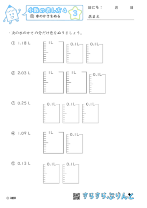 【03】水のかさをぬる【小数の表し方4】