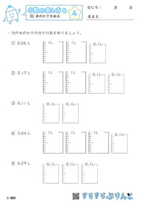 【04】水のかさをぬる【小数の表し方4】